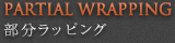 PARTIAL WRAPPING 部分ラッピング